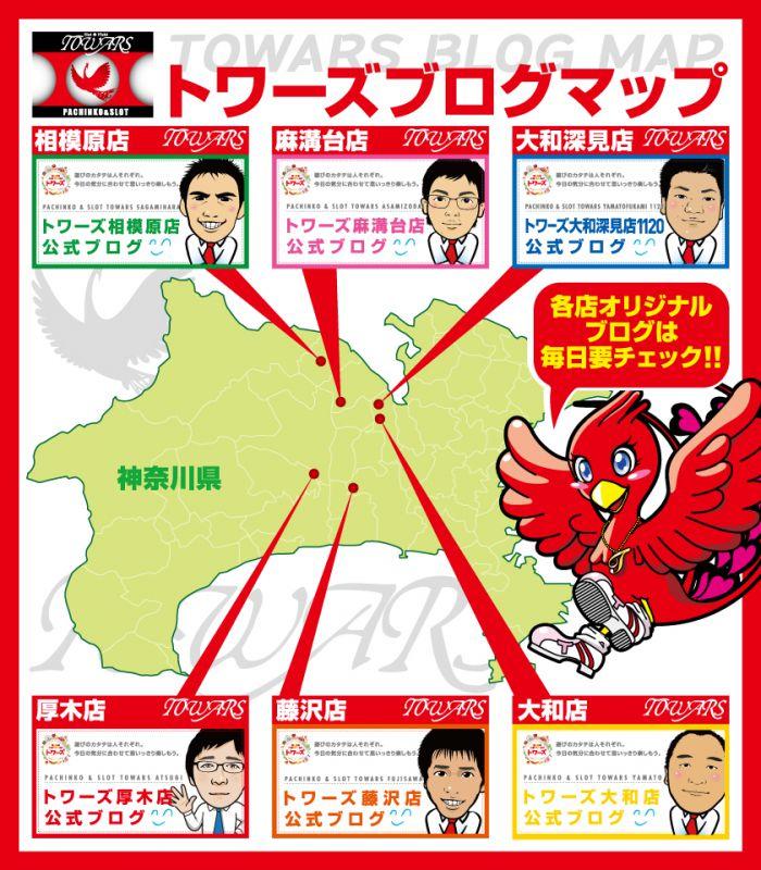 ■公式ブログ■<br>【〓トワーズ厚木店スタッフブログ〓】<br>http://ameblo.jp/atsugi24/