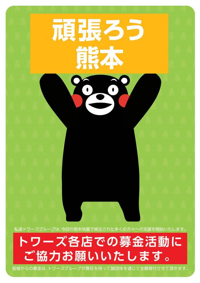 【熊本支援】