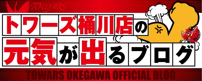 【トワーズ桶川店ブログ】<br>様々な情報を配信していきます。