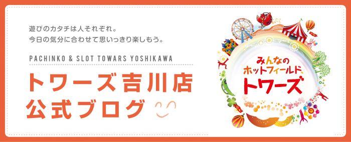 トワーズ吉川店公式ブログ<br>http://ameblo.jp/towars-yoshikawa/