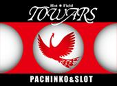 トワーズ TOWARS パチンコ&スロット